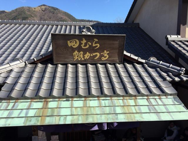 豆腐カツ定食で有名な「田むら」