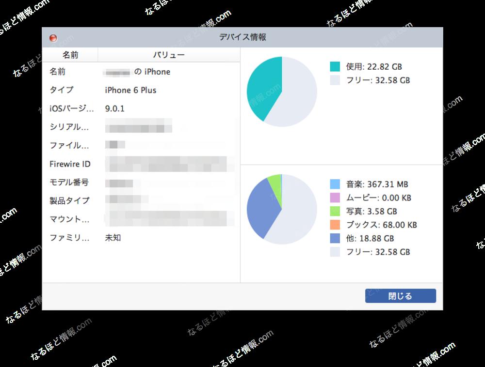 FonePaw_iOS転送9