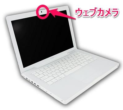 ノートパソコンのウェブカメラ位置1