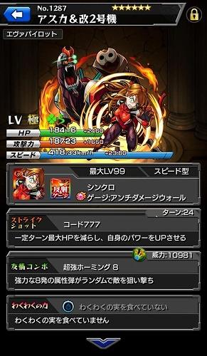 Evangelion2