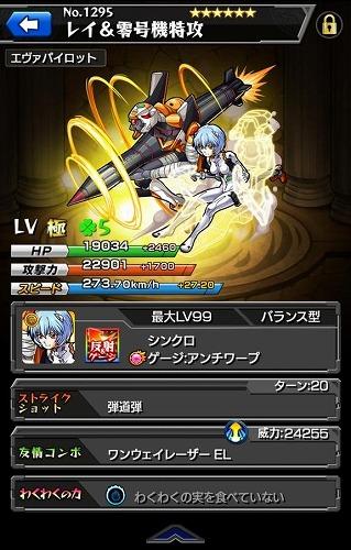 Evangelion3
