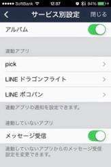 LINE-setting-4