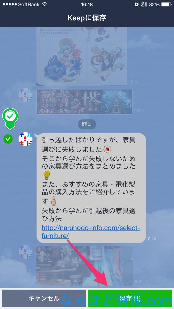 Line-Keep03
