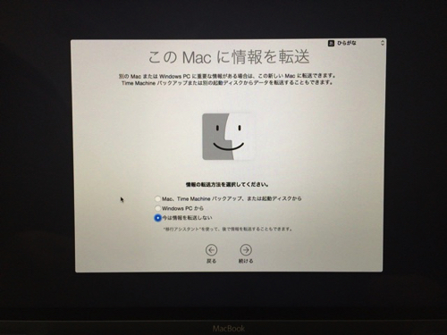 MacBook-setting-06