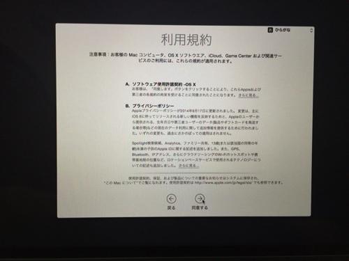 MacBook-setting-08