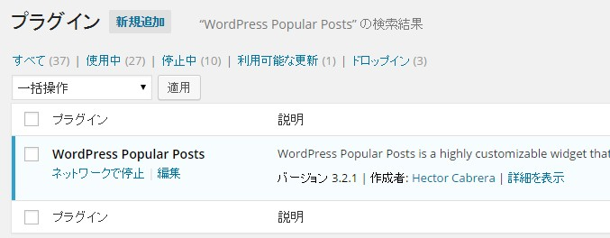 WordpressPopularPostsを追加