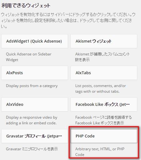 ウィジェットに「PHP Code」が追加されている