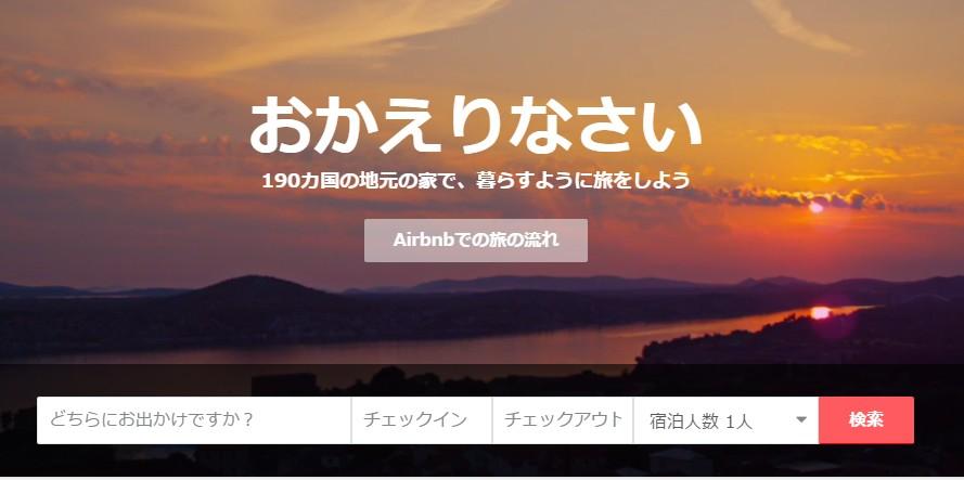 airbnbで旅行を2倍楽しもう