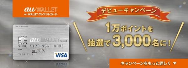 au wallet クレジットカードの発行が開始されました。