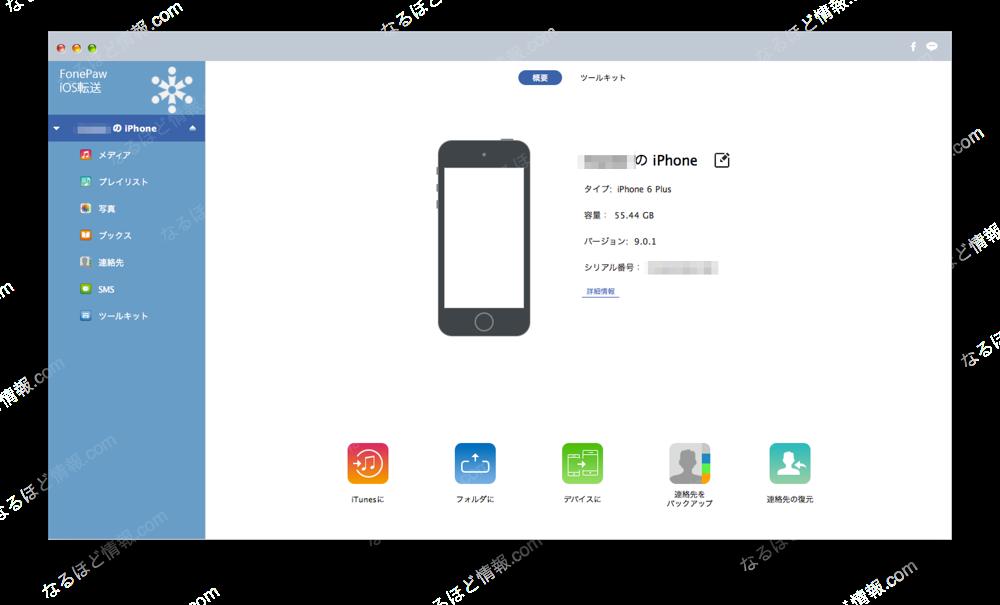 FonePaw_iOS転送4