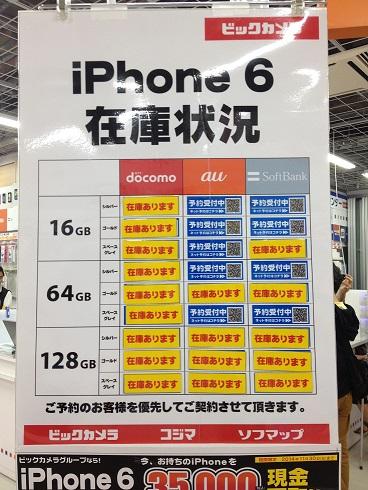 『iphone6』の各社在庫状況