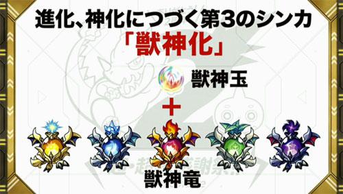 monster-strike-2year6