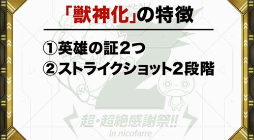 monster-strike-2year7