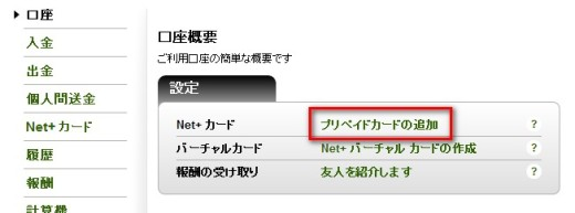 Net+カード申込み『プリペイドカードの追加』