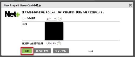 Net+カード申込み『住所の確認』