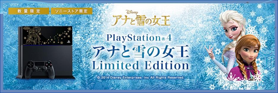 PlayStation 4 アナと雪の女王 Limited Edition