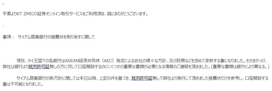 KT-ZMICOからのメール一部抜粋