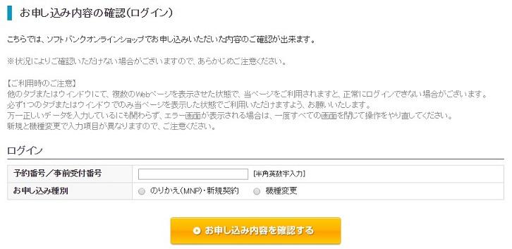 iphone6の予約内容確認