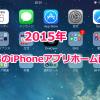 2015年出来る男のiPhoneアプリホーム画面を一挙公開