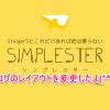 スッキリ系!「hueman」から「SIMPLESTER」にデザイン変更した理由