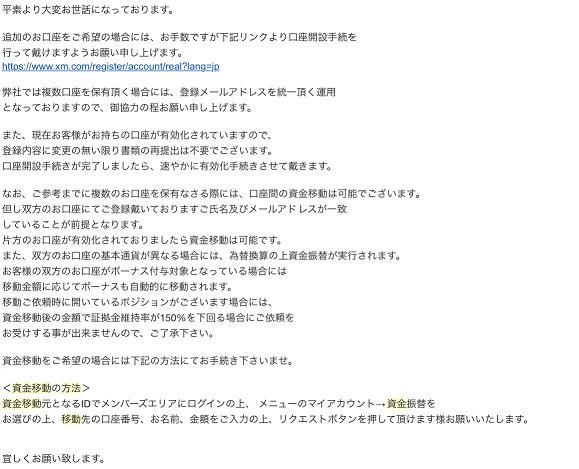 XM.comから日本語サポートで問い合わせした返信内容