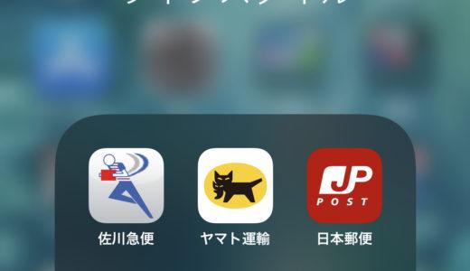 佐川急便・ヤマト運輸・郵便局の利用しないと損するサービス