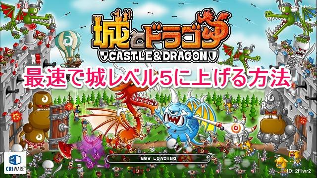 【城とドラゴン】最速で城レベル5に上げるオススメ方法