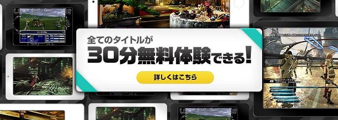 Iphone6plusでスクエニのFF13-2等の名作が遊べる!