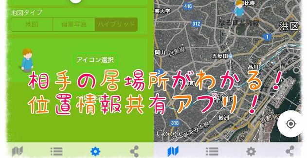 子供の一人旅行が心配!iPhoneとAndroidの位置情報(GPS)共有方法