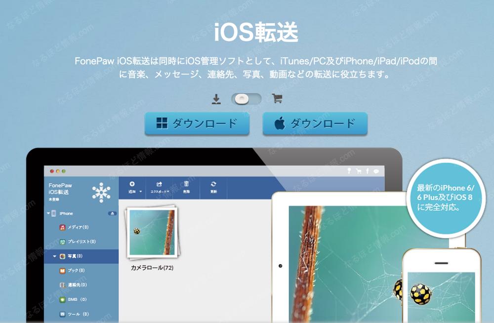 とっても簡単!FonePaw iOS転送でiPhoneに動画を移す