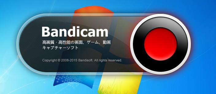 【徹底解説】パソコンの画面を録画する無料ソフト『Bandicam』