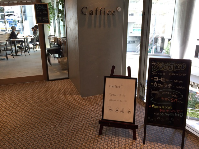 【カフェ】新宿のWi-Fiと電源が使えるCafficeはデートやノマドどちらでも使える