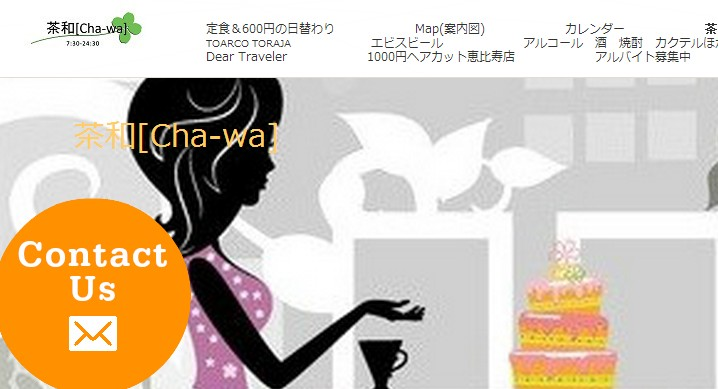 【恵比寿ネタ】安くてボリュームのあるランチが食べれる茶和
