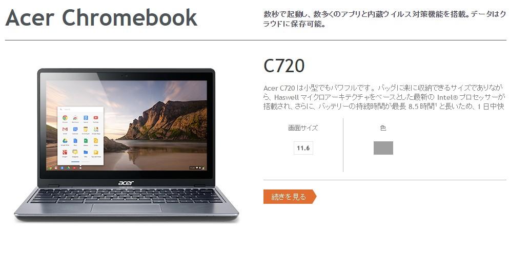 【遂に発売】ChromeBookは世界のパソコンの在り方を変える
