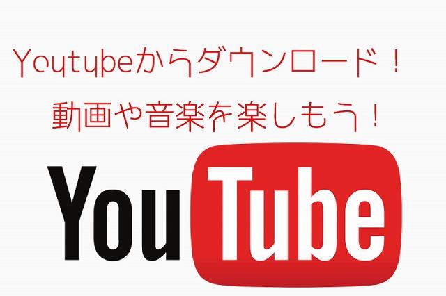 【保存版】Youtube動画をiPhoneにダウンロードするアプリ