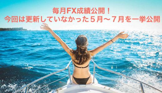 【FX運用実績公開】MT4で自動売買。5〜7月の実績を一挙公開