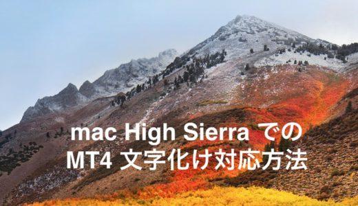 MACのHigh SierraでMT4を日本語で使う方法