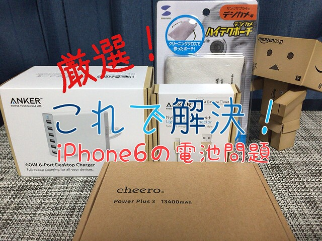 電池問題もこれで解決!iPhone6急速充電を可能にする厳選3つ