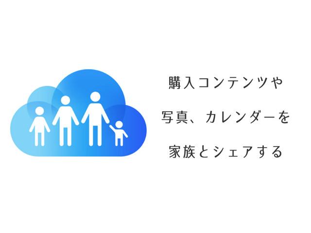 【スマホ】iOS8の『ファミリー共有』で写真や購入コンテンツを共有しよう