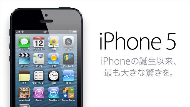 Iphone5のバッテリーに不具合が!