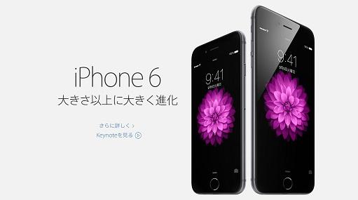 【携帯】iphone6がいよいよ発売される!各社の予約方法を確認