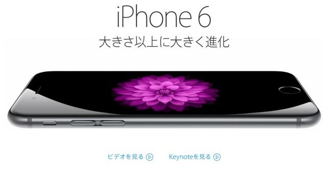 【携帯】Iphon6Plusを購入するため各キャリアの料金を確認してきた