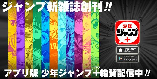 【ライフ】週刊少年ジャンプをスマホで見る!