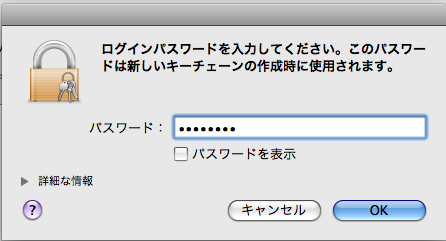Macでキーチェーンが見つかりませんと表示された場合の対処方法