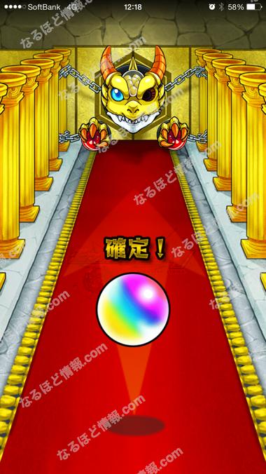 【モンスト】超獣神祭をシングルガチャで41回引いてみた結果がこちら!