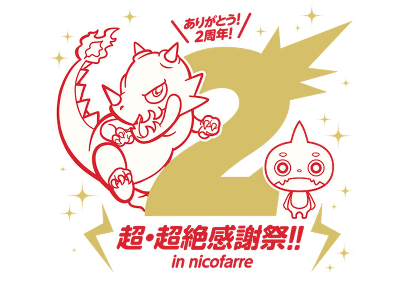 【モンスト】超・超絶感謝祭の発表まとめ!獣神化が追加される!