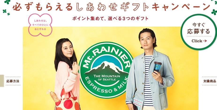 Mt.RAINIERのしあわせギフトキャンペーン