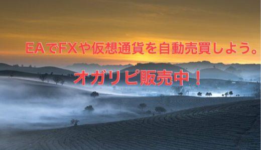 オガリピEA販売中。MT4でFXや仮想通貨を始めてみよう。