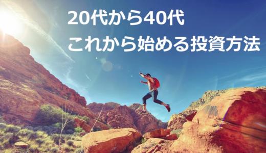 【20代から40代】資産運用の始め方!ポートフォリオの作り方公開
