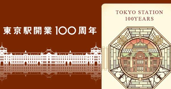 東京駅100周年SUICAカードの購入方法まとめ
